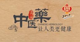2017年国际(亳州)中医药博览会