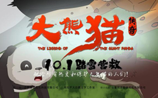 皖产动画电影《大熊猫传奇》国庆上映