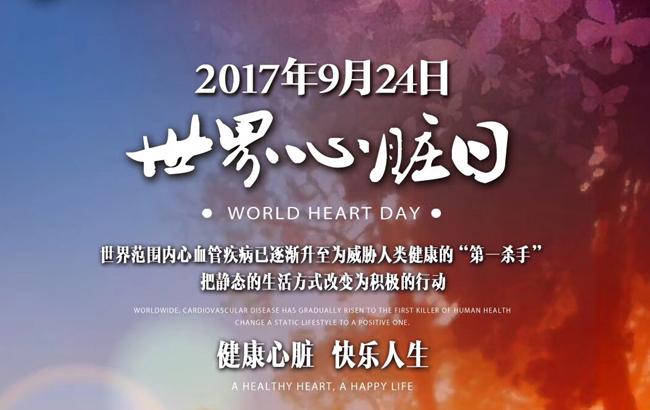 世界心脏日:健康心脏 快乐人生