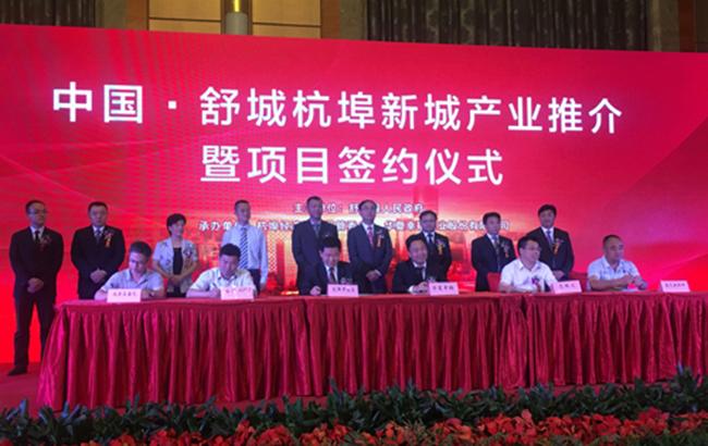 舒城杭埠産業新城建設全面啟動