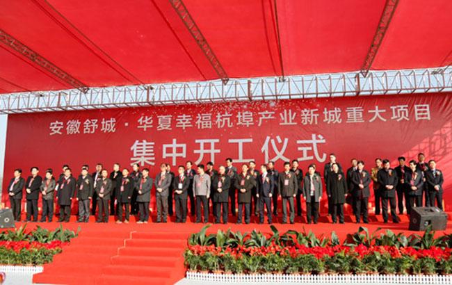 舒城·華夏幸福杭埠産業新城重大項目集中開工
