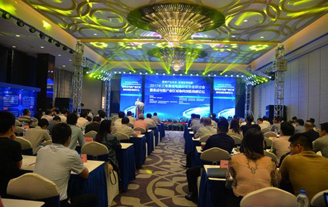 2017長三角集成電路産業區域協同創新高峰論壇在肥召開