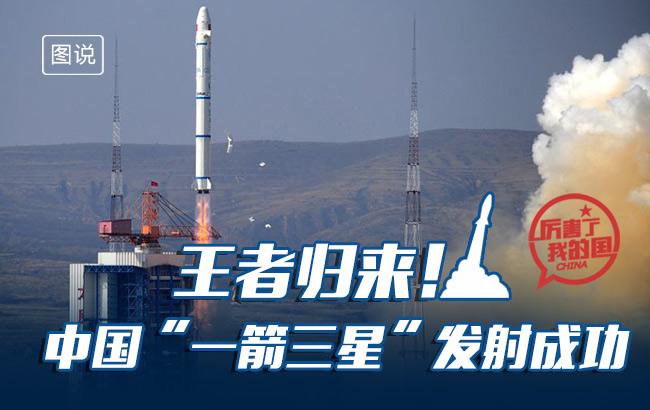 """涨知识:王者归来!中国""""一箭三星""""发射成功!"""