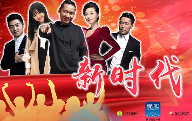 進入《新時代》,中國強起來!一起來聽!