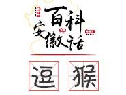 安徽話百科:逗猴