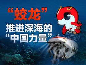 """""""蛟龙""""——推进深海的""""中国力量"""""""