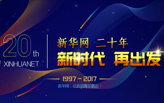 新时代 再出发——写在新华网成立20周年之际