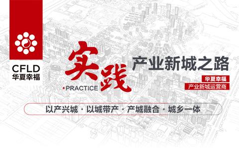 华夏幸福:产业新城运营商