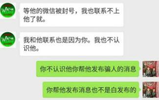 淮南一女子找微商买手机 却收到电话手表