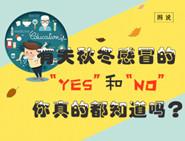 "有关秋冬感冒的""Yes""和""No"""