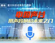"""""""中国声谷"""":用声音唤启未来之门"""