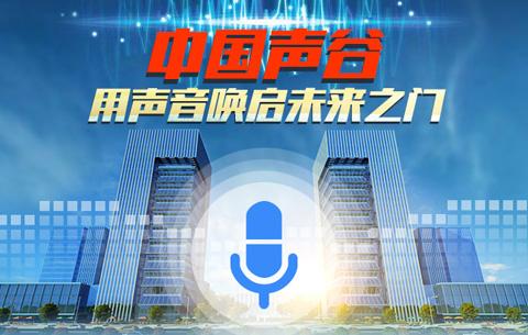 """""""中國聲谷"""":用聲音喚啟未來之門"""