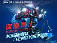 """""""深海勇士"""":中国深海装备自主创新的历史跨越"""