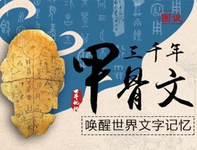 三千年甲骨文 唤醒世界文字记忆