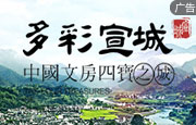 多彩宣城|中国文房四宝之城
