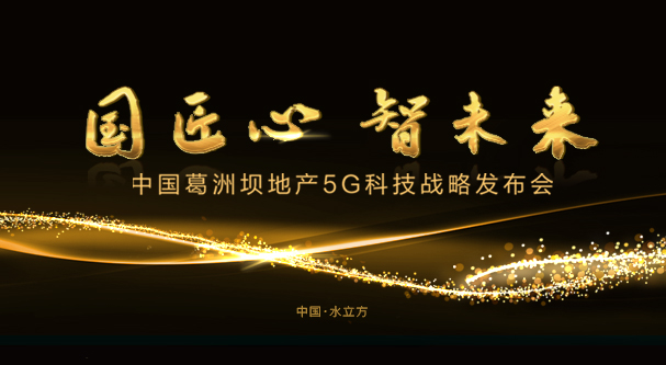 中(zhong)國葛洲壩地(di)產5G科技(ji)戰略發布會