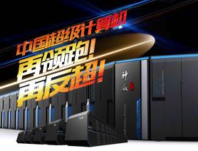 中国超级计算机:再领跑!再反超!
