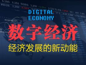 数字经济:经济发展的新动能