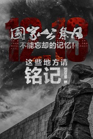 國家(jia)公(gong)祭日不能忘(wang)卻的記憶,這些地方請(qing)銘(ming)記!