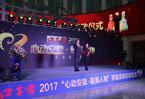 """2017""""心動安徽 最美人物""""評選啟動"""