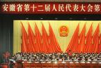 安徽省十三屆人民代表大會將在2018年1月下旬召開