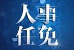 胡春武任安徽省國土資源廳廳長