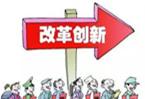 安徽實行職稱制度30年迎來首次重大改革