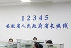 安徽省統一政府熱線服務平臺(12345)上線運行