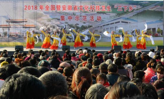 """2018年全國暨安徽省""""三下鄉""""集中示范活動啟動"""