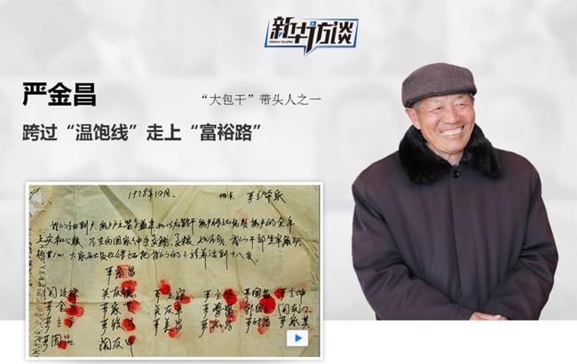 """嚴金昌:跨過""""溫飽線""""走上""""富裕路"""""""