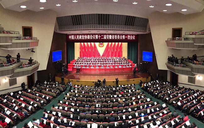 安徽省政协十二届一次会议隆重开幕(直播回放)