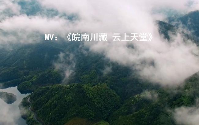 皖南川藏 云上天堂