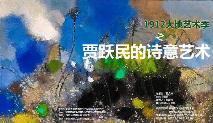 """""""1912大地艺术季之贾跃民的诗意艺术""""展出"""