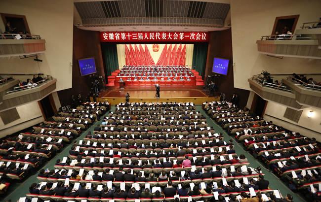 全景直擊安徽省十三屆人大一次會議開幕