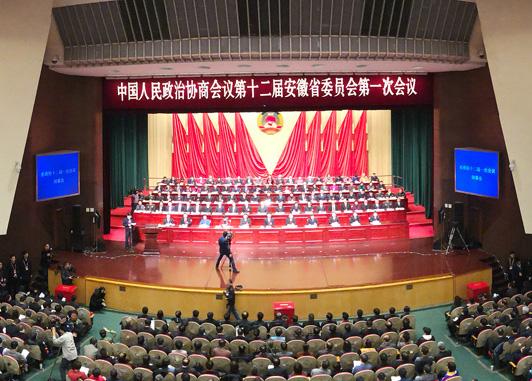 安徽省政協十二屆一次會議今日閉幕