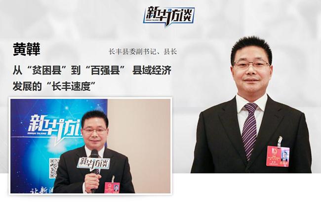 """黄韡:从""""贫困县""""到""""百强县"""" 县域经济发展的""""长丰速度"""""""