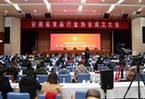 安徽省成立食品行業協會