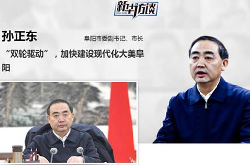 """孫正東:""""雙輪驅動"""",加快建設現代化大美阜陽"""