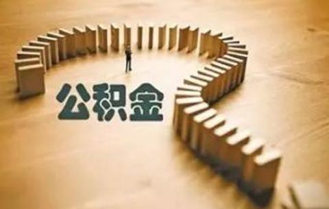 淮南再次調整公積金政策