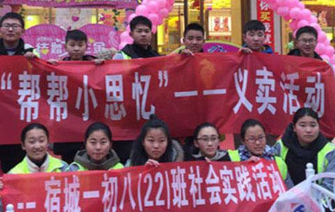 宿州:中學生義賣春聯捐助燒傷女童
