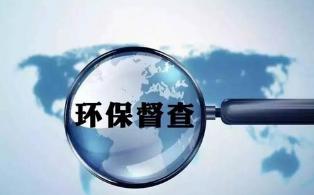 安徽:環保督察整改明確年度任務