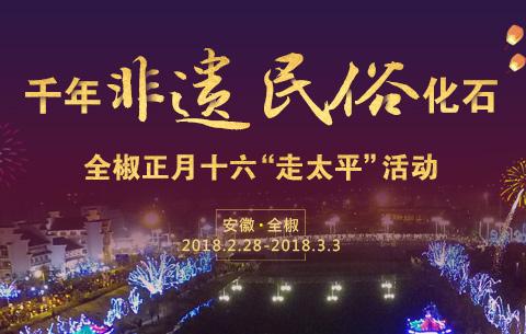 """全椒正月十六""""走太平"""""""