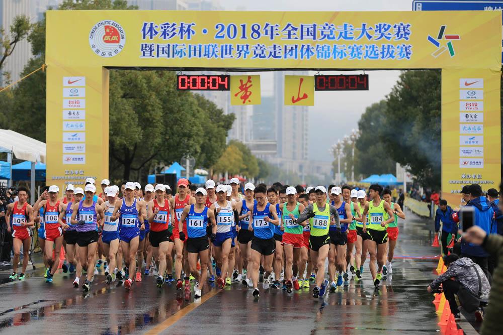 2018全國競走大獎賽在黃山舉行