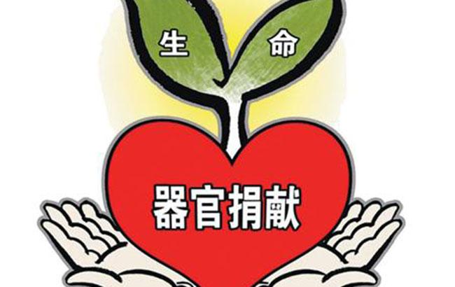 農婦自願捐遺體 愛心義舉傳佳話