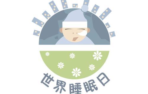 """""""世界睡眠日"""":安醫大一附院高新院區有義診"""