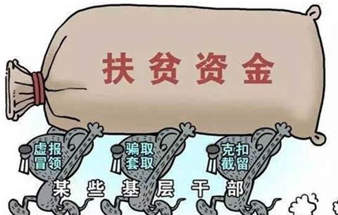滁州通報三起扶貧領域違紀問題