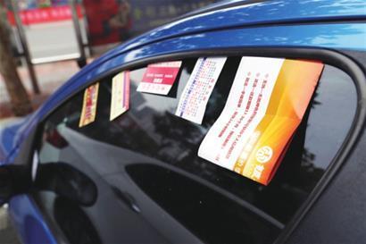 車窗小廣告 真的惹人煩