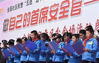 安徽:平安校園行
