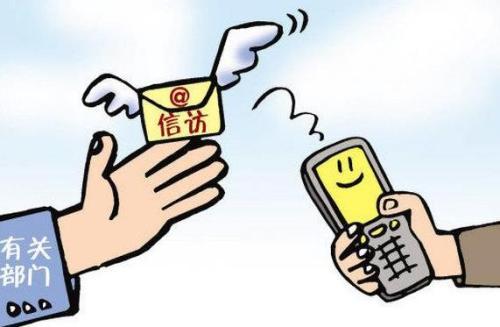 皖信訪手機APP和各級微信信訪上線