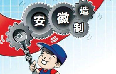 """1700户""""专精特新""""企业擦亮""""安徽制造"""""""